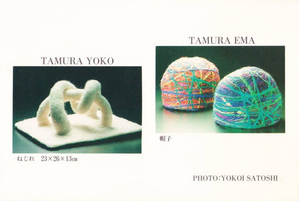 May 1995 The Joint Felt's exhibition Yoko Tamura & Ema Tamura