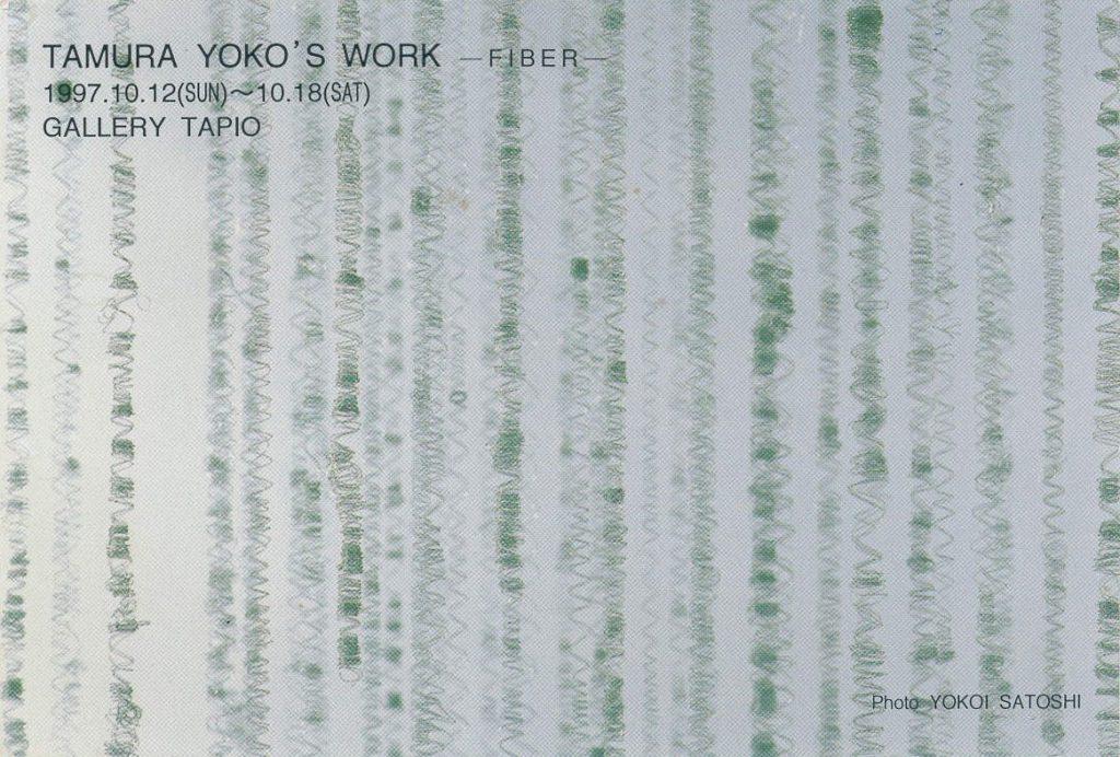 Tamura Yoko's Work-FIBER-1997