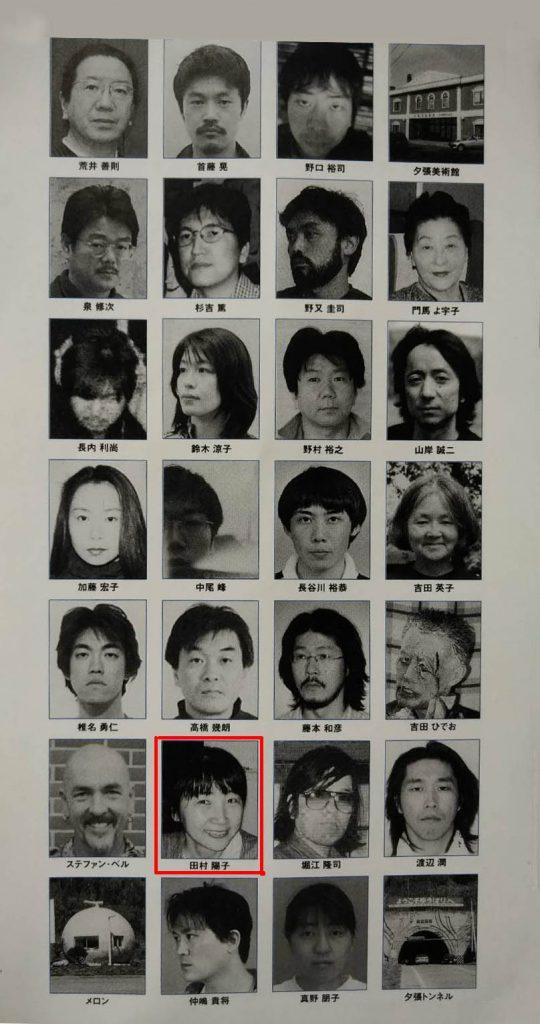 2002年RELETION 夕張・夏・芸術祭02'(夕張)