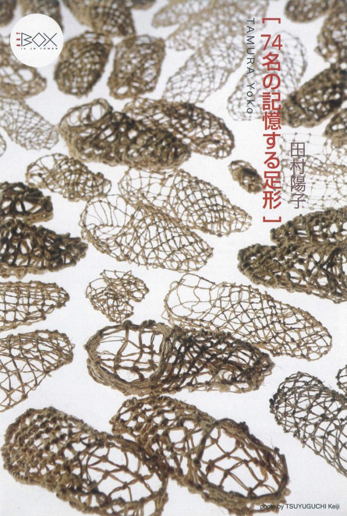 Yoko Tamura Exihibition in 2009-74 persons'foot-shapes that evoke memories-