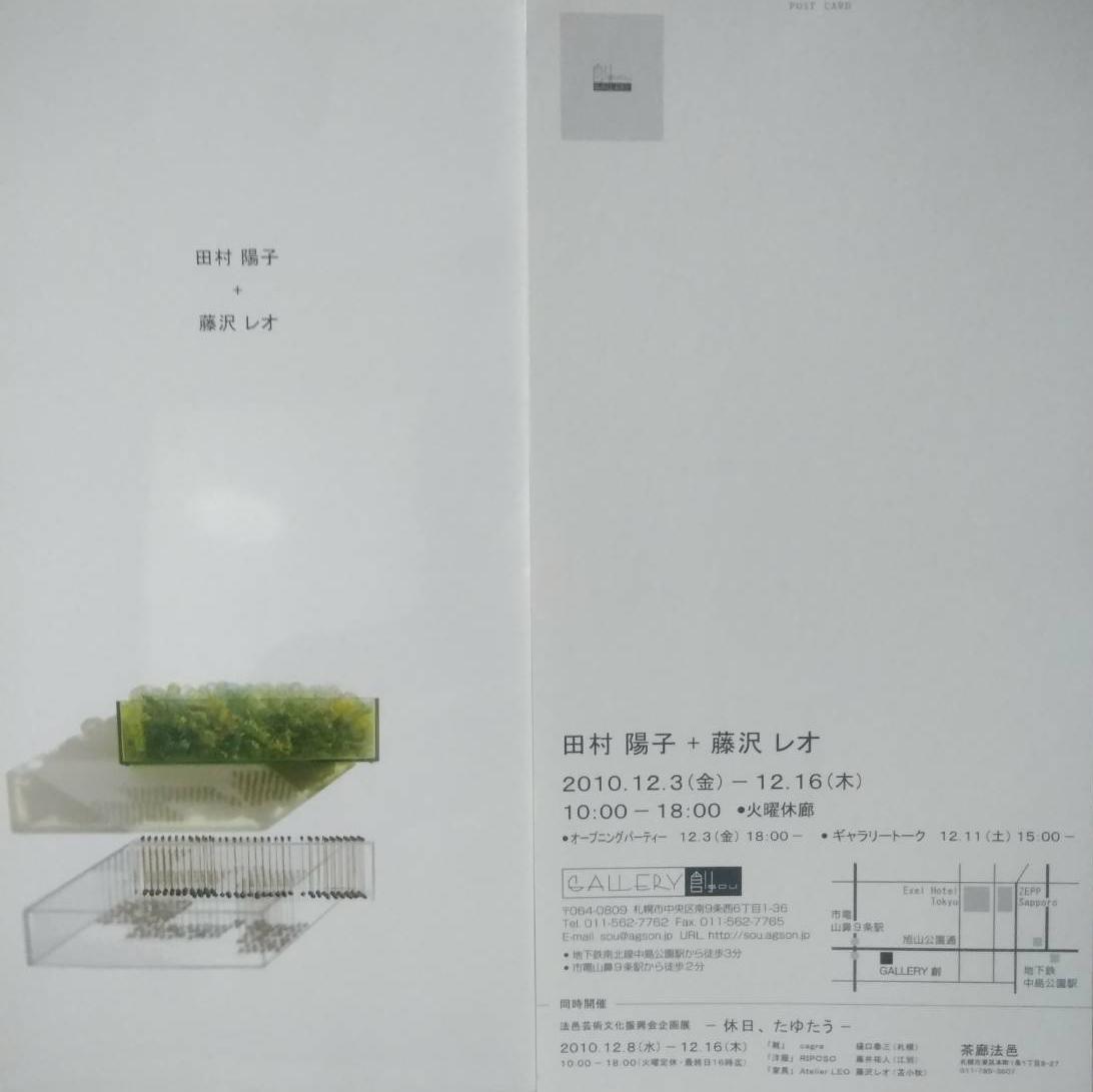 田村陽子+藤沢レオ