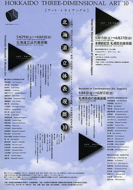 北海道立体表現展 '10