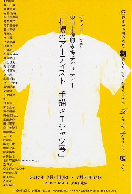 ギャラリーレタラ 東日本復興支援チャリティー「札幌のアーティスト 手描きTシャツ展」