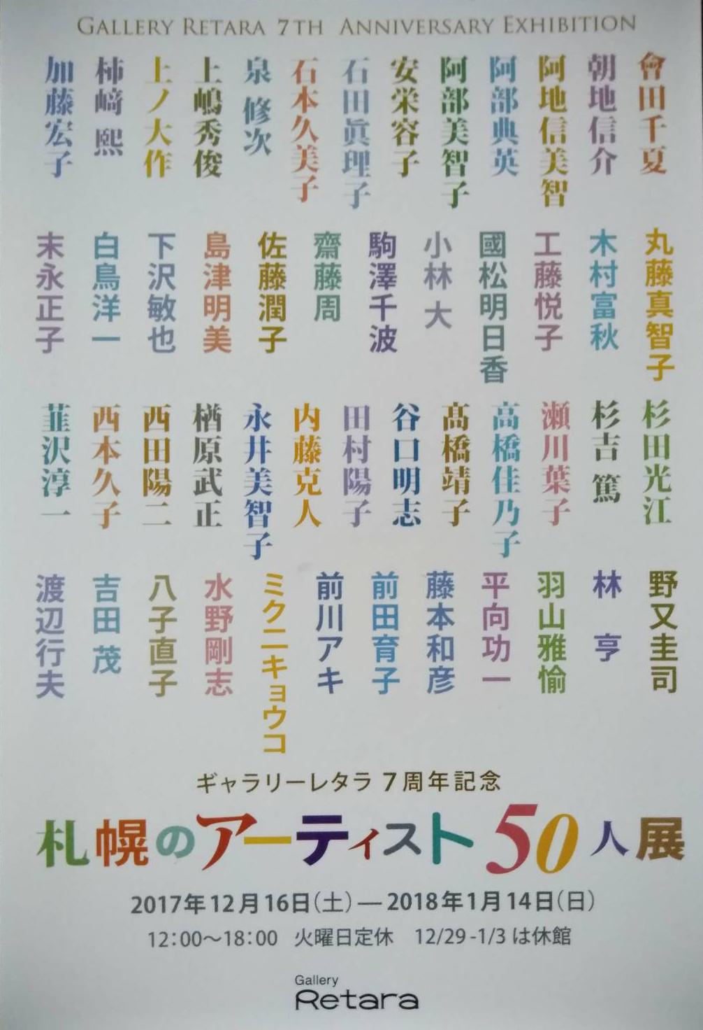 札幌のアーティスト50人展 2017/12/16~2018/1/14