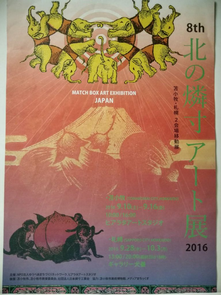 Match Box Art Exhibition Japan 北の燐寸 アート展 2016