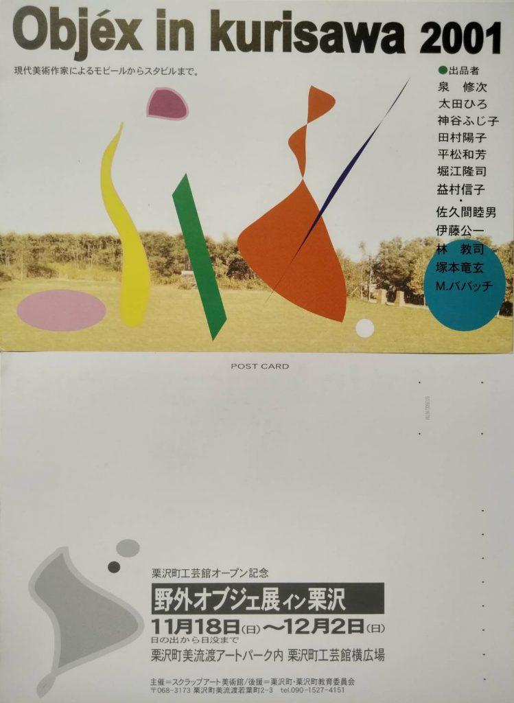 野外オブジェ展イン栗沢 2001