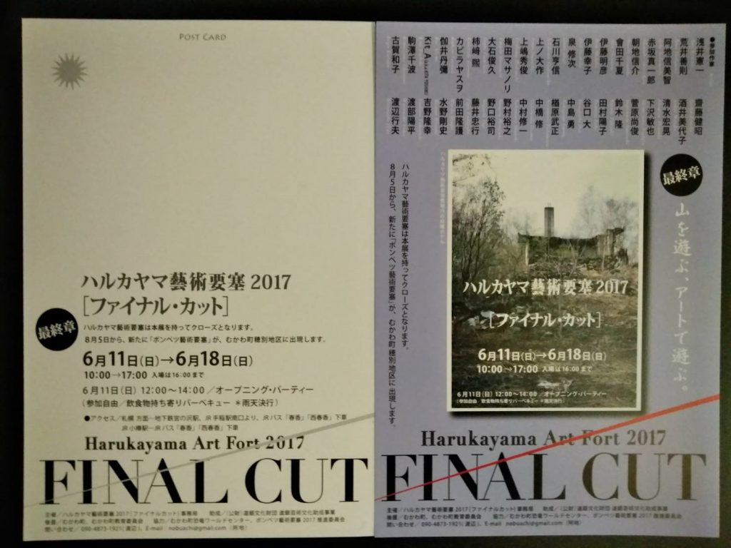 Harukayama Art Fort 2017-Final Cut-