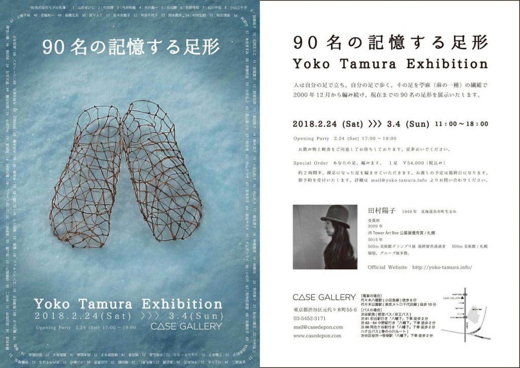 Yoko Tamura Exhibition