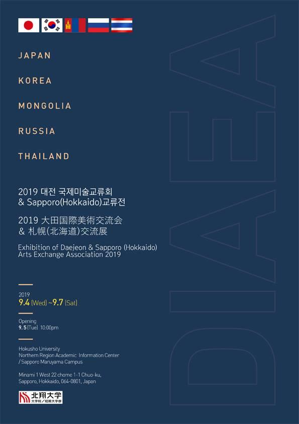 大田&札幌(北海道)美術交流展