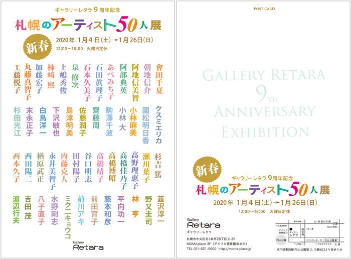 ギャラリーレタラ 9周年記念 札幌のアーティスト50人展