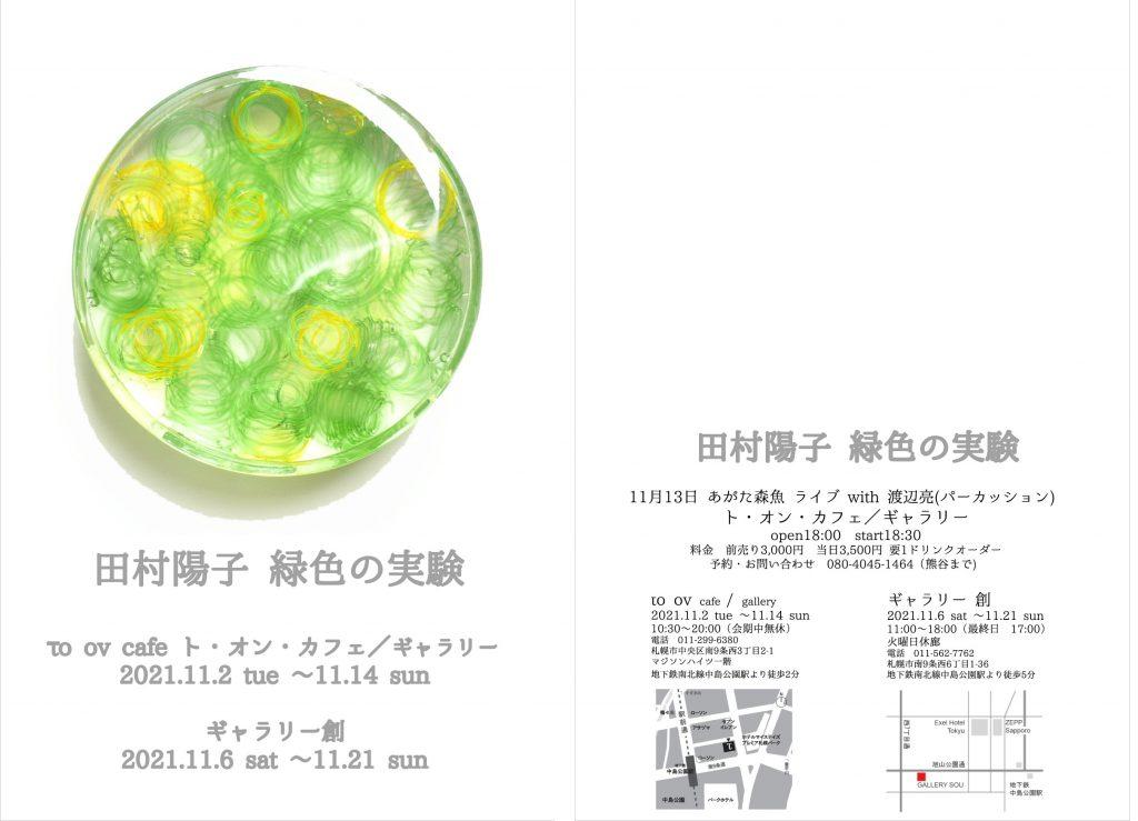 田村陽子個展2021