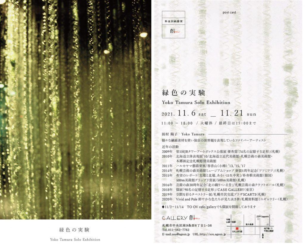2021ギャラリー創 田村陽子展 DM
